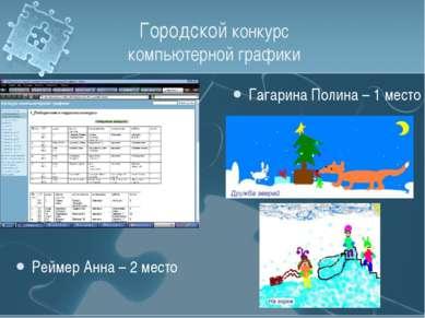 Городской конкурс компьютерной графики Гагарина Полина – 1 место Реймер Анна ...