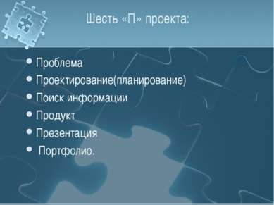 Шесть «П» проекта: Проблема Проектирование(планирование) Поиск информации Про...