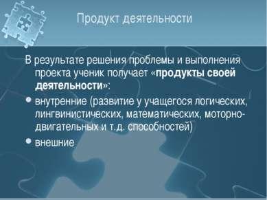 Продукт деятельности В результате решения проблемы и выполнения проекта учени...