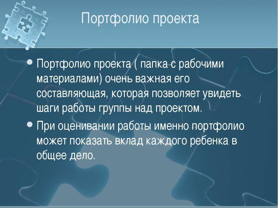 Портфолио проекта Портфолио проекта ( папка с рабочими материалами) очень важ...