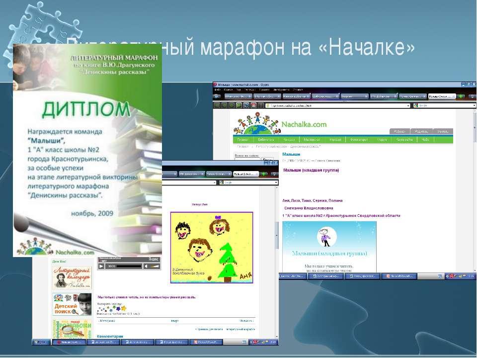 Литературный марафон на «Началке»