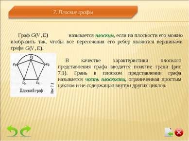В качестве характеристики плоского представления графа вводится понятие грани...