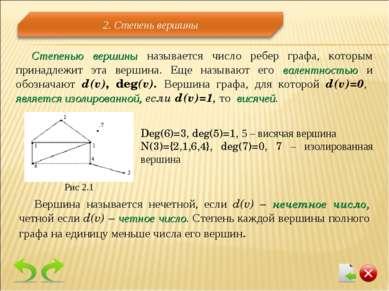 Степенью вершины называется число ребер графа, которым принадлежит эта вершин...