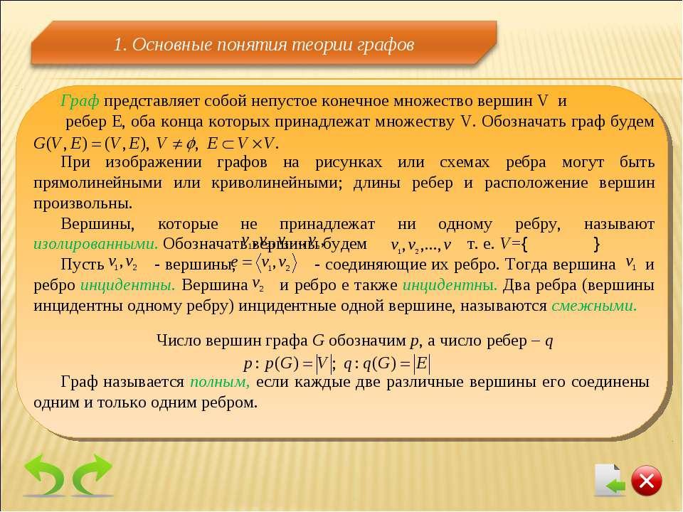 Число вершин графа G обозначим р, а число ребер – q Граф называется полным, е...