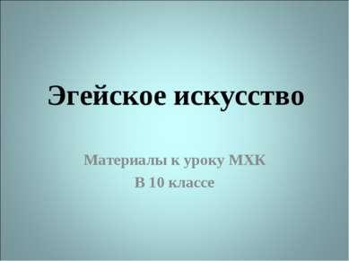 Эгейское искусство Материалы к уроку МХК В 10 классе