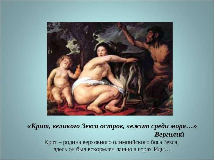 «Крит, великого Зевса остров, лежит среди моря…» Вергилий Крит – родина верхо...