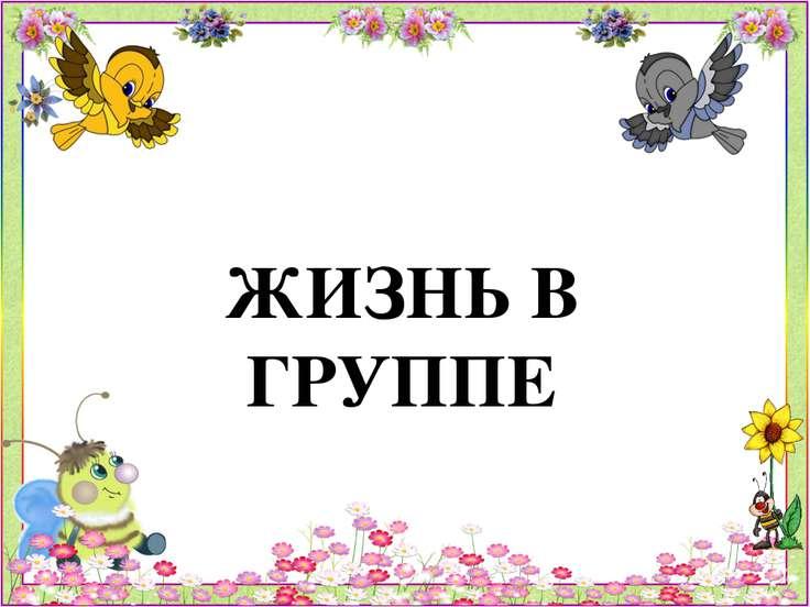 ЖИЗНЬ В ГРУППЕ