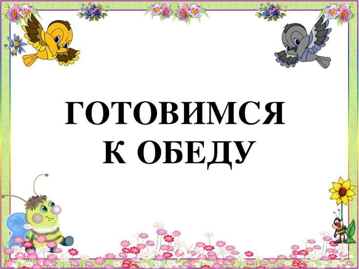 ГОТОВИМСЯ К ОБЕДУ