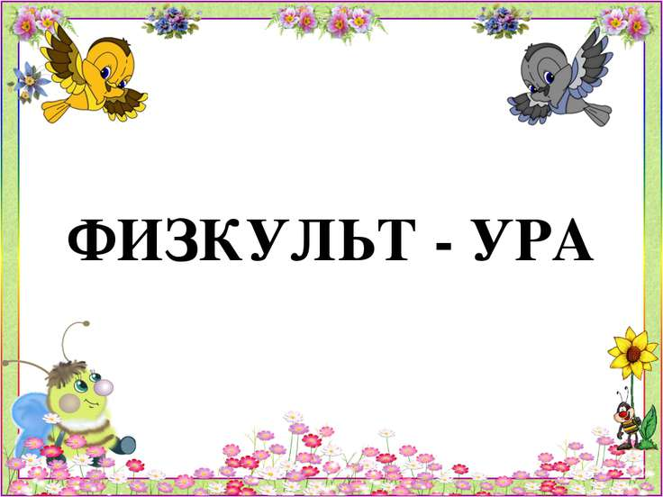 ФИЗКУЛЬТ - УРА