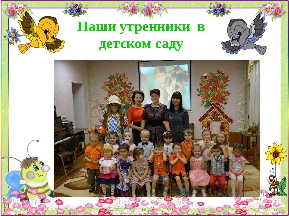 Наши утренники в детском саду