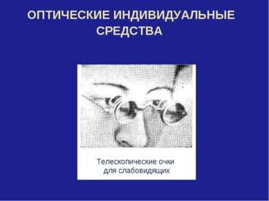 ОПТИЧЕСКИЕ ИНДИВИДУАЛЬНЫЕ СРЕДСТВА Телескопические очки для слабовидящих