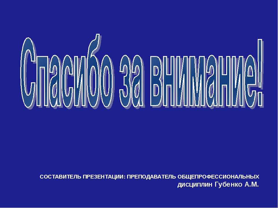 СОСТАВИТЕЛЬ ПРЕЗЕНТАЦИИ: ПРЕПОДАВАТЕЛЬ ОБЩЕПРОФЕССИОНАЛЬНЫХ ДИСЦИПЛИН Губенко...
