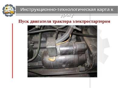 Инструкционно-технологическая карта к уроку Пуск двигателя трактора э...