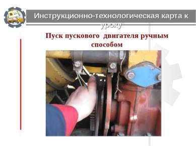 Инструкционно-технологическая карта к уроку Пуск пускового двигателя ...