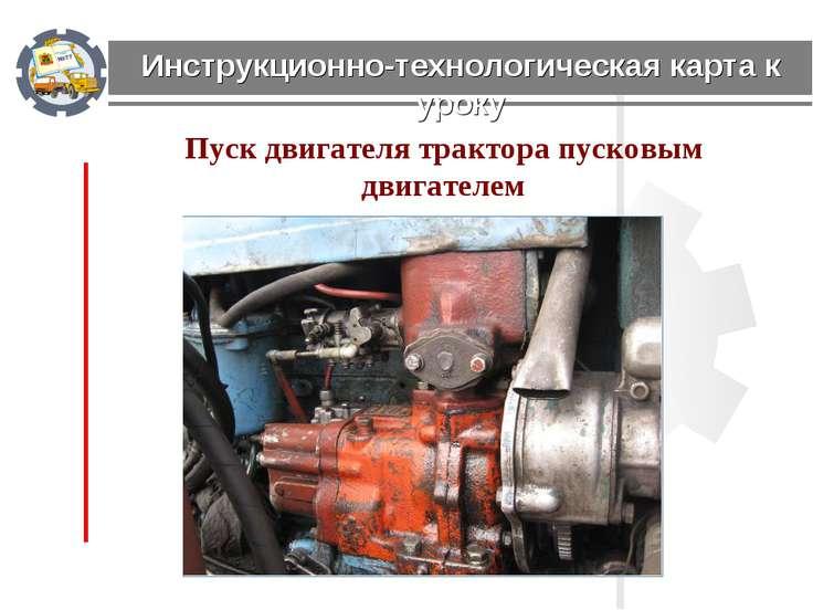 Инструкционно-технологическая карта к уроку Пуск двигателя трактора п...