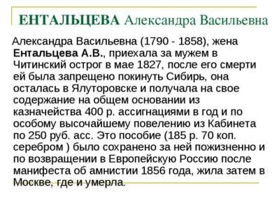 ЕНТАЛЬЦЕВА Александра Васильевна Александра Васильевна (1790 - 1858), жена Ен...
