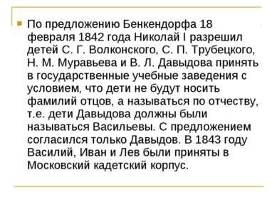 По предложению Бенкендорфа 18 февраля 1842 года Николай I разрешил детей С. Г...