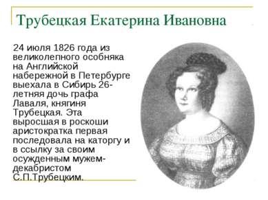 Трубецкая Екатерина Ивановна 24июля 1826 года из великолепного особняка на А...