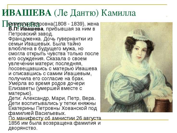ИВАШЕВА (Ле Дантю) Камилла Петровна Камилла Петровна(1808 - 1839), жена В.П. ...