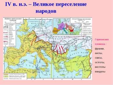IV в. н.э. – Великое переселение народов Германские племена : франки, англы, ...