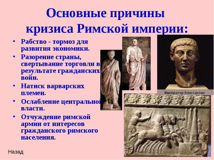 Основные причины кризиса Римской империи: Рабство - тормоз для развития эконо...