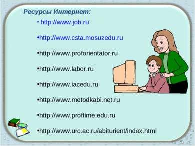 Ресурсы Интернет: http://www.job.ru http://www.csta.mosuzedu.ru http://www.pr...
