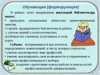 В рамках этого направления школьный библиотекарь может: проводить специальные...