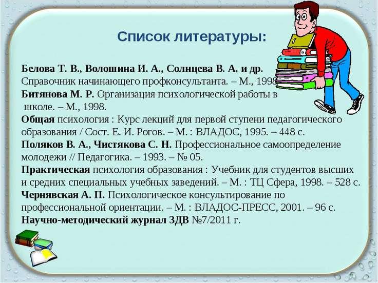 Список литературы: Белова Т. В., Волошина И. А., Солнцева В. А. и др. Справоч...