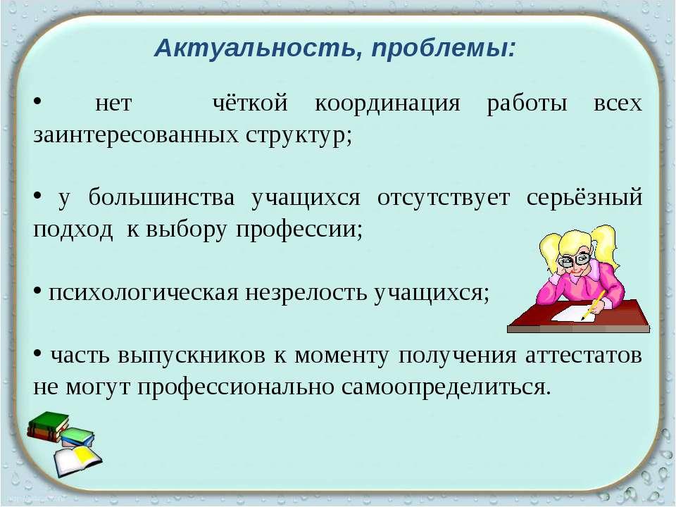Актуальность, проблемы: нет чёткой координация работы всех заинтересованных с...