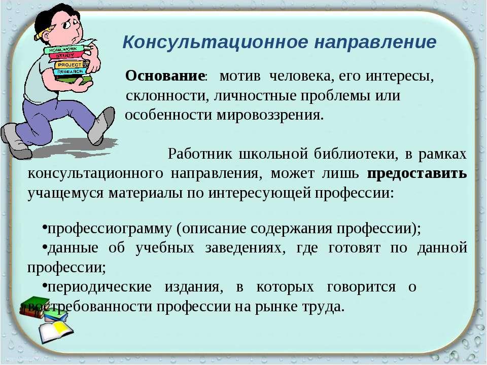 Основание: мотив человека, его интересы, склонности, личностные проблемы или ...