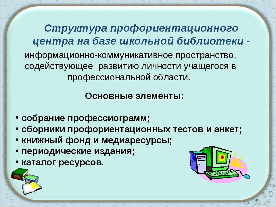 Структура профориентационного центра на базе школьной библиотеки - информацио...