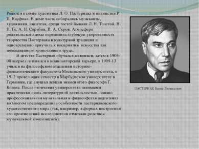 ПАСТЕРНАК Борис Леонидович Родился в семье художника Л. О. Пастернака и пиани...