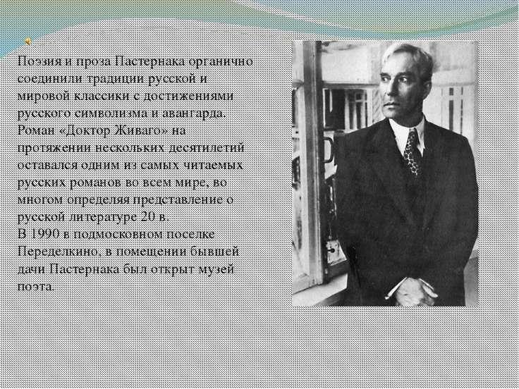 Поэзия и проза Пастернака органично соединили традиции русской и мировой клас...