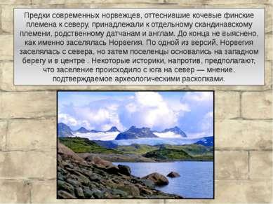 Предки современных норвежцев, оттеснившие кочевые финские племена к северу, п...