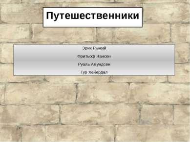 Путешественники Эрик Рыжий Фритьоф Нансен Руаль Амундсен Тур Хейердал
