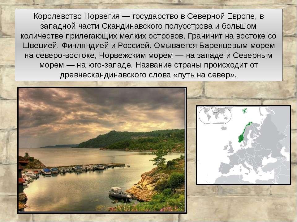Королевство Норвегия — государство в Северной Европе, в западной части Сканди...