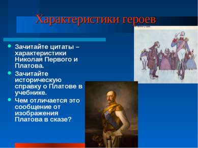 Характеристики героев Зачитайте цитаты – характеристики Николая Первого и Пла...