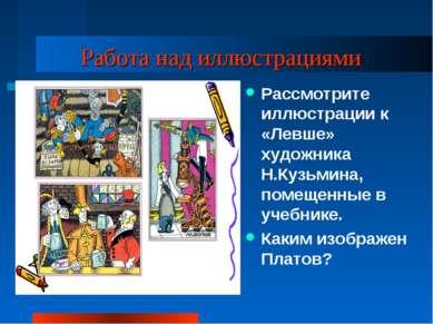 Работа над иллюстрациями Рассмотрите иллюстрации к «Левше» художника Н.Кузьми...
