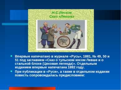 Впервые напечатано в журнале «Русь», 1881, №49, 50 и 51 под заглавием «Сказ ...