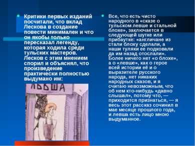 Критики первых изданий посчитали, что вклад Лескова в создание повести минима...
