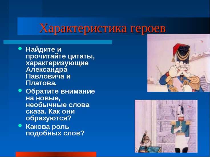 Характеристика героев Найдите и прочитайте цитаты, характеризующие Александра...