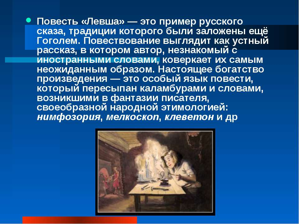 Повесть «Левша»— это пример русского сказа, традиции которого были заложены ...