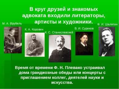 В круг друзей и знакомых адвоката входили литераторы, артисты и художники. М....