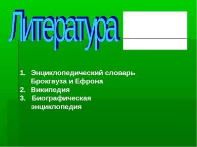Энциклопедический словарь Брокгауза и Ефрона Википедия 3. Биографическая энци...