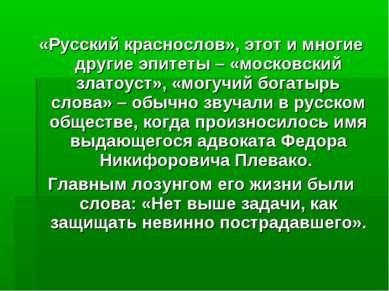 «Русский краснослов», этот и многие другие эпитеты – «московский златоуст», «...