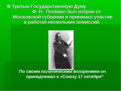 В Третью Государственную Думу Ф. Н. Плевако был избран от Московской губернии...