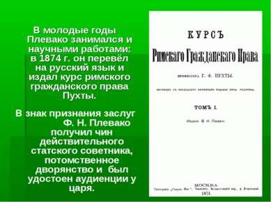 В молодые годы Плевако занимался и научными работами: в 1874 г. он перевёл на...