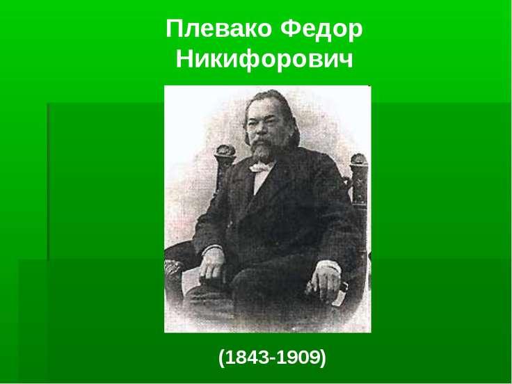 Плевако Федор Никифорович (1843-1909)