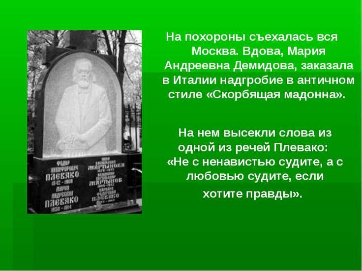На похороны съехалась вся Москва. Вдова, Мария Андреевна Демидова, заказала в...