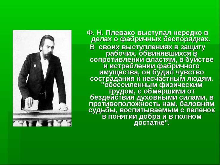 Ф. Н. Плевако выступал нередко в делах о фабричных беспорядках. В своих высту...
